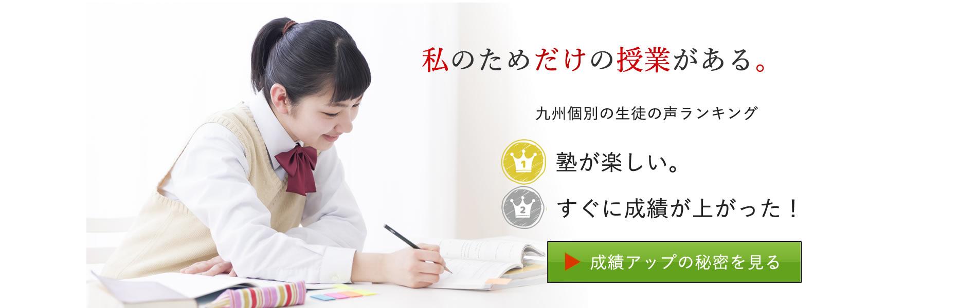 私のためだけの授業がある。九州個別指導学院にかよわれているお子さまから「塾が楽しい」「成績が上がった」と。九州個別の授業には秘密があります。