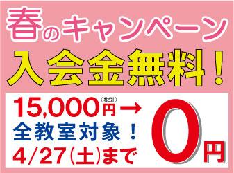 入会金無料!15000円→0円!