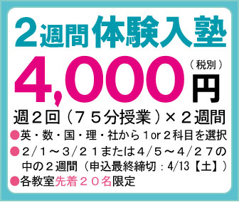 2週間体験入塾4000円