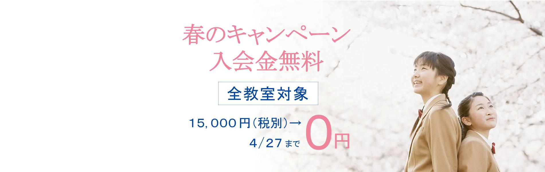 春のキャンペーン 入会金無料