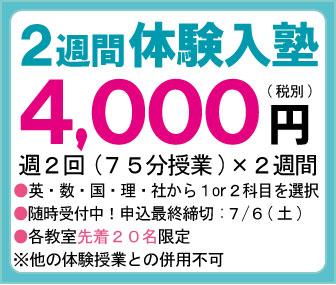 2週間体験入塾 4000円