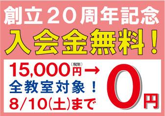 創立20周年記念 入会金無料 全教室対象 15000円⇒0円 8/10まで