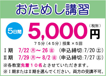おためし講習 5日間5000円