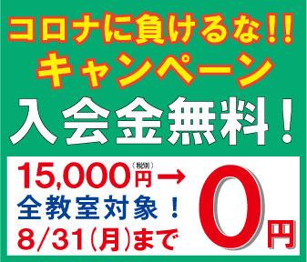 入会金無料 全教室対象 15000円⇒0円 8/31まで