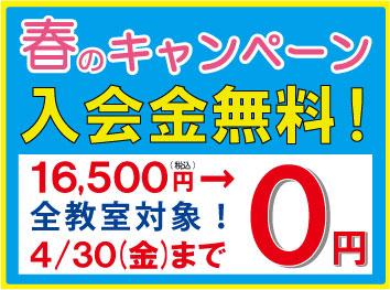 春のキャンペーン 入会金無料! 通常15000円(税別)→0円! 4/30まで