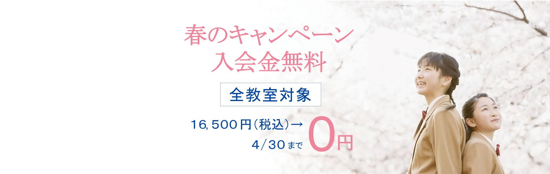 春のキャンペーン 入会金無料 15000円(税別)→0円 4/30まで